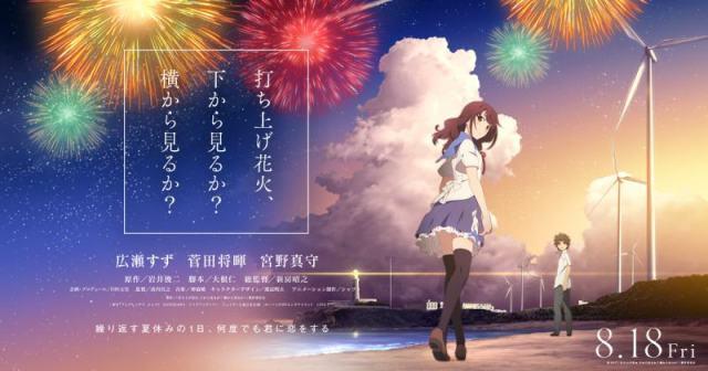 uchiage-hanabi-shita-kara-miru-ka-yoko-kara-miru-ka_poster_goldposter_com_3.png@0o_0l_800w_80q