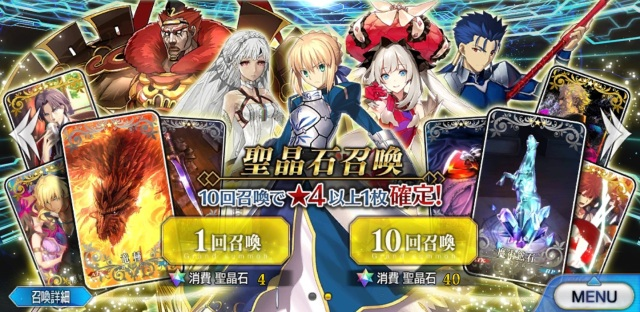 FGO-gacha-roll-screen